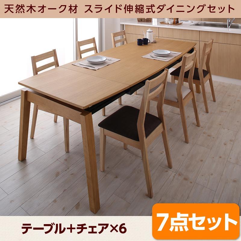 天然木オーク材 スライド伸縮式ダイニングセット TRACY トレーシー 7点セット(テーブル+チェア6脚) W140-240