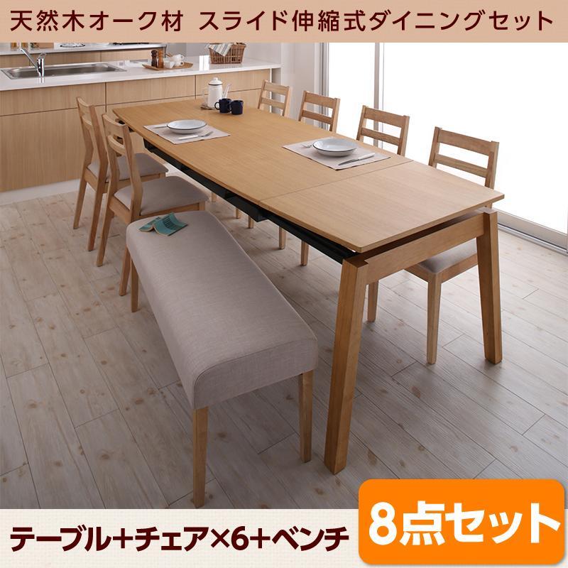 天然木オーク材 スライド伸縮式ダイニングセット TRACY トレーシー 8点セット(テーブル+チェア6脚+ベンチ1脚) W140-240
