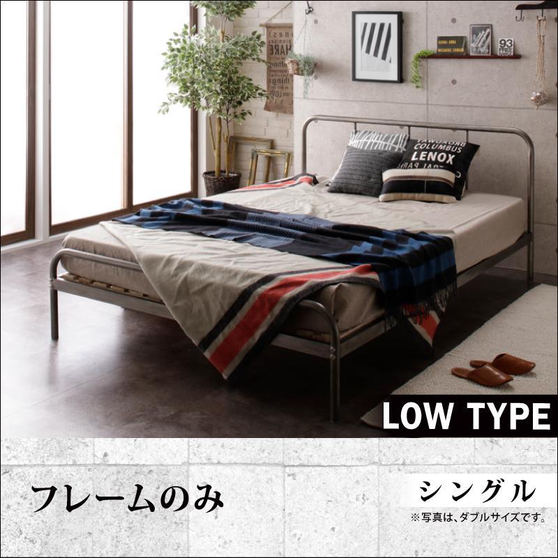 送料無料 パイプベッド フットロー ベッドフレームのみ シングル デザインスチールすのこベッド デュアルト ベッド ベット シングルベッド すのこべット パイプベット 金属製 西海岸 ブルックリン 省スペース