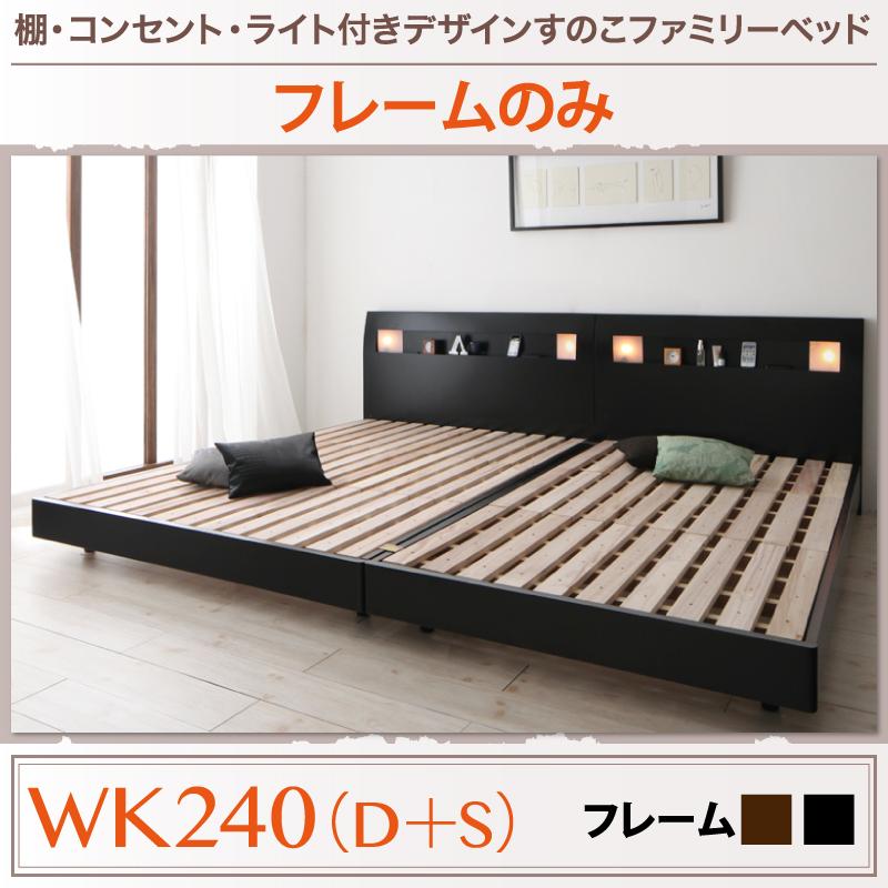 【送料無料】 連結ベッド ベッドフレームのみ ワイドK240(S+D) 桐 すのこベッド 棚付き 宮付き コンセント付き ファミリーベッド アルテリア ローベッド ベッド ベット 木製ベッド ウォルナットブラウン ブラック 北欧 ライト付き