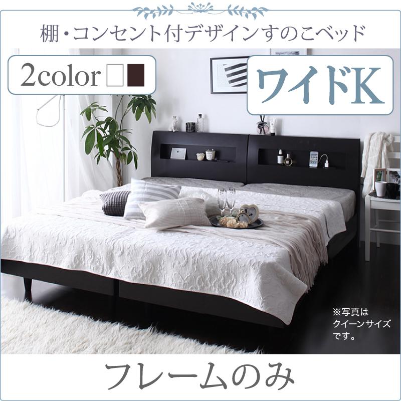 【送料無料】 連結 ベッドフレームのみ ワイドK200(S×2) 棚 コンセント付き デザインすのこベッド ウィンダミア ワイドキングベッド 木製 すのこベット すのこベッド ウェンジブラウン ホワイト 白 分割 家族ベッド