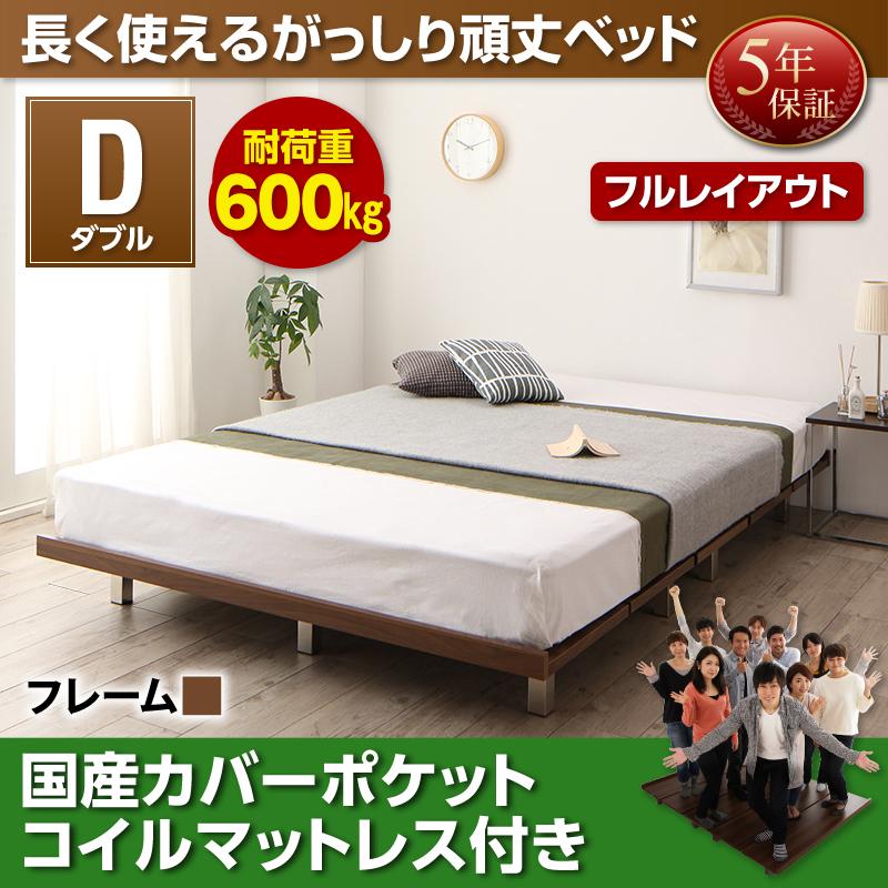 【送料無料】 ローベッド フロアベッド 木製 ベッド すのこ 頑丈 すのこベッド リンフォルツァ(フレーム:ダブル)+(マットレス:ダブル)マットレスの種類:国産カバーポケットコイルマットレス付き