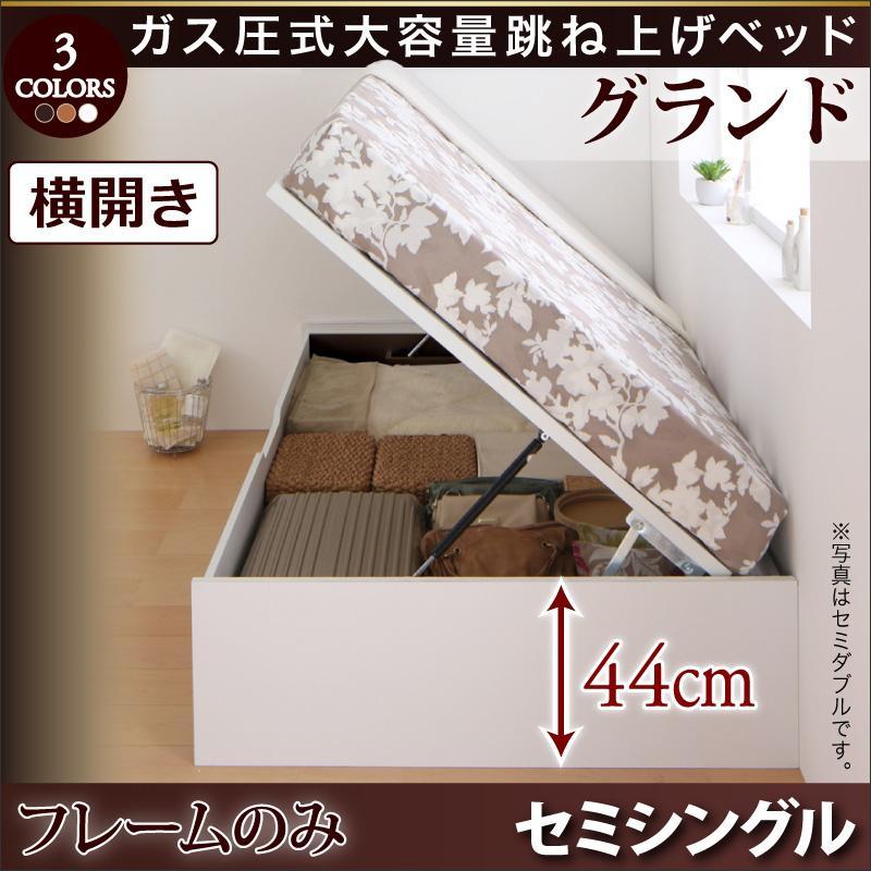 No-Mos 通気性抜群_ガス圧式大容量跳ね上げベッド 横開き シングルベッド シングル シングルベット ノーモス ベッドフレームのみ 【500022330】 お客様組立 送料無料 深さレギュラー