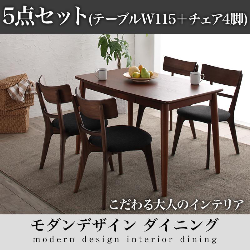モダンデザインダイニング Le qualite ル・クアリテ 5点セット(テーブル+チェア4脚) W115