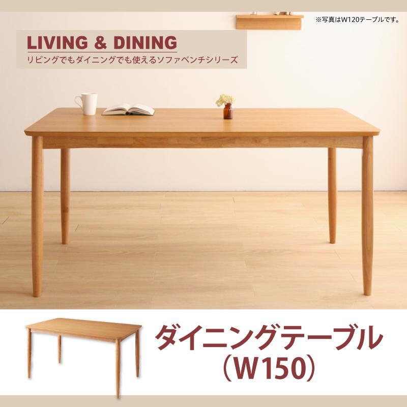 リビングでもダイニングでも使える ソファベンチ A-JOY エージョイ ダイニングテーブル ナチュラル W150