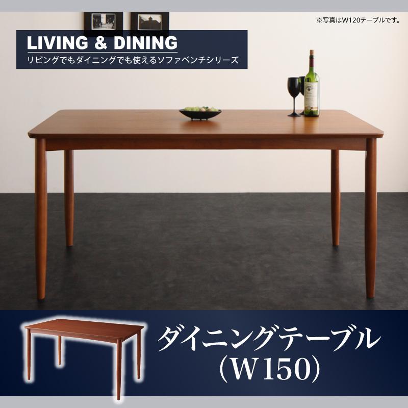 リビングでもダイニングでも使える ソファベンチ A-JOY エージョイ ダイニングテーブル ブラウン W150