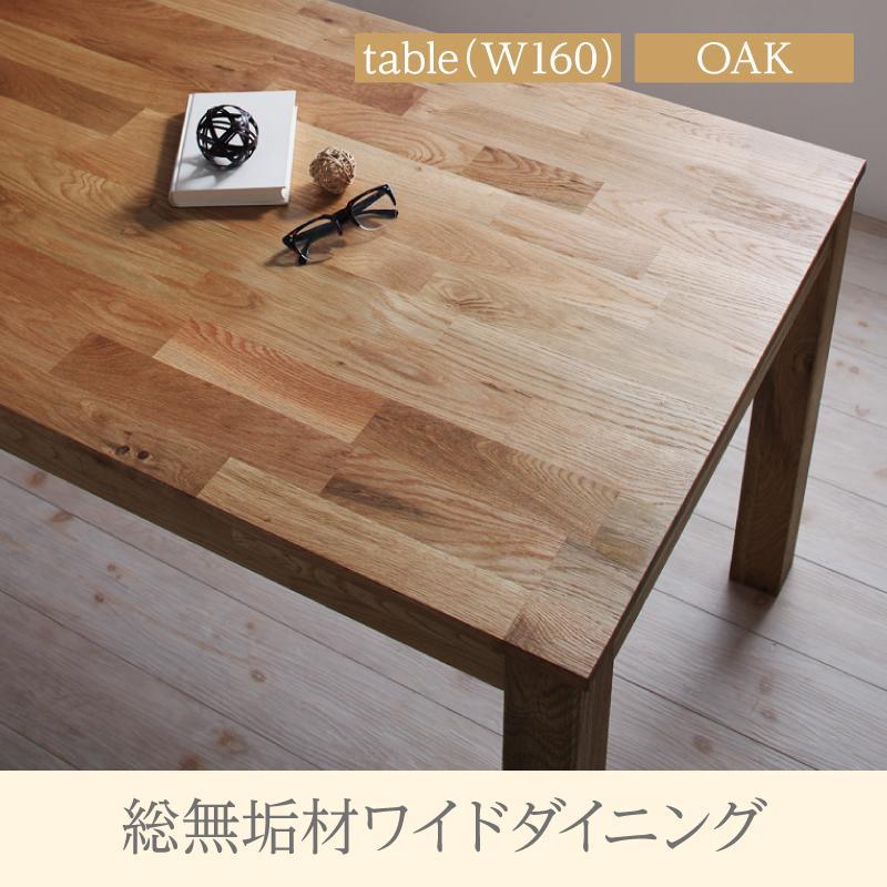 総無垢材ワイドダイニング 【Cursus】 クルスス ダイニングテーブル オーク W160