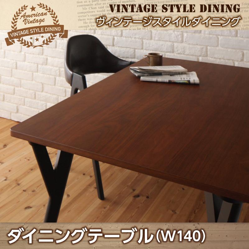 ヴィンテージスタイル ダイニング Hillsdale ヒルズデール ダイニングテーブル W140 *500024282