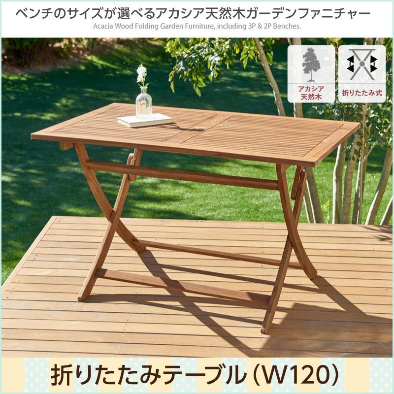 アカシア天然木ガーデンファニチャー Efica エフィカ テーブル W120 *500025842