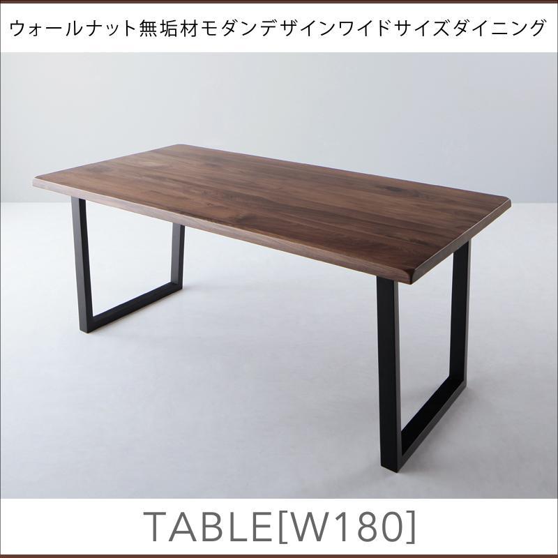 ウォールナット無垢材モダンデザインワイドサイズダイニング Clam クラム ダイニングテーブル W180 *500026217