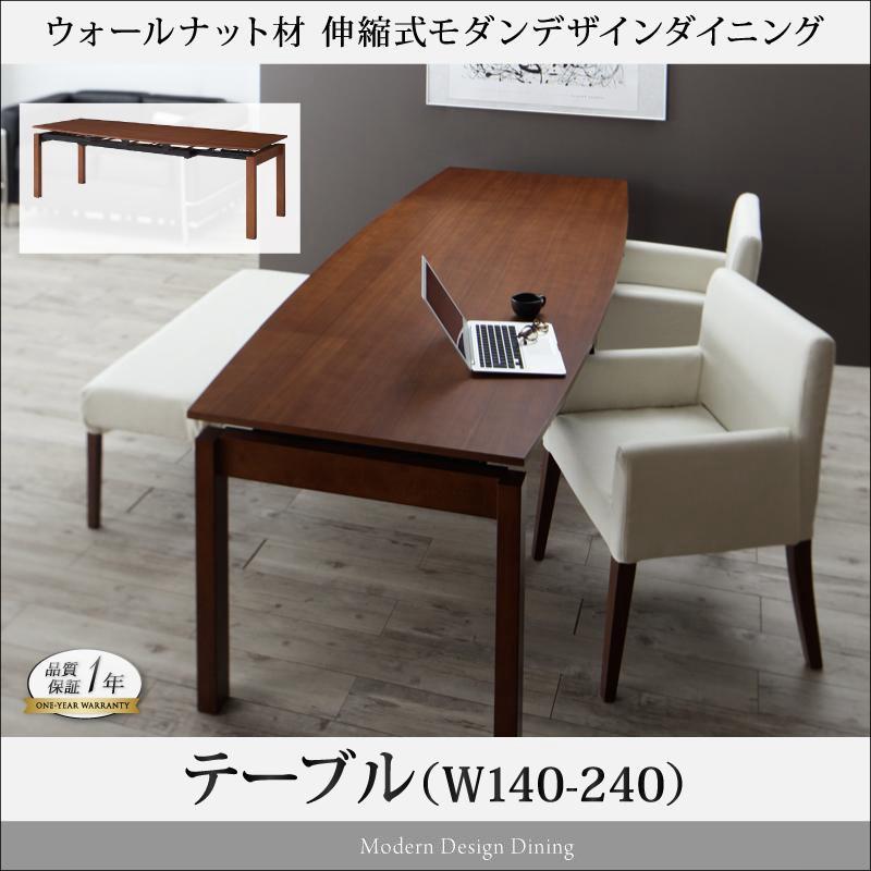 ウォールナット材 伸縮式 モダンデザインダイニング MADAX マダックス ダイニングテーブル W140-240 *500026373