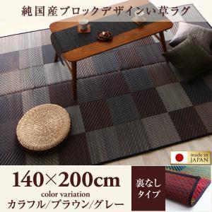 純国産ブロックデザインい草ラグ lilima リリーマ 裏地なし 140×200cm