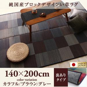 純国産ブロックデザインい草ラグ lilima リリーマ 裏地あり 140×200cm