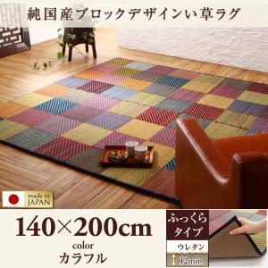 純国産ブロックデザインい草ラグ lilima リリーマ ふっくら 12mm 140×200cm