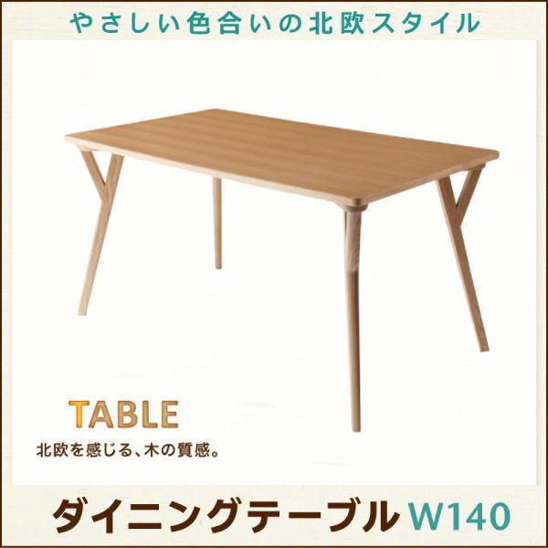 ダイニング Peony ピアニー ダイニングテーブル W140
