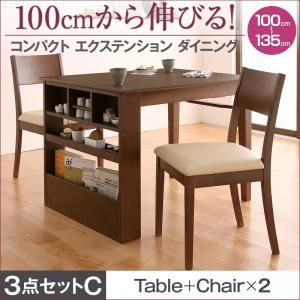 100cmから伸びる コンパクトエクステンションダイニング popon ポポン 3点セット(テーブル+チェア2脚) W100-135
