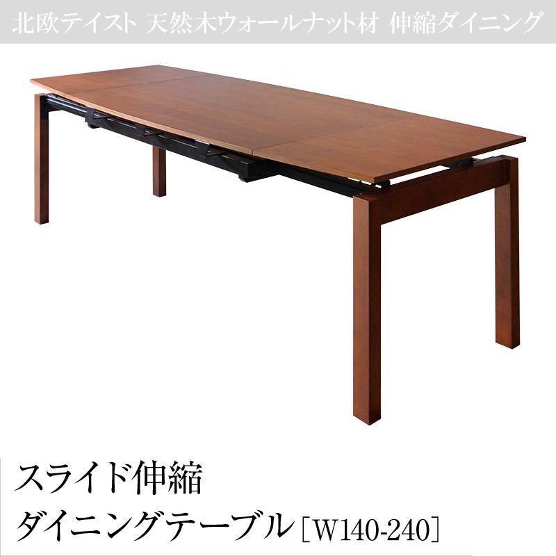 北欧テイスト 天然木ウォールナット材 伸縮ダイニング KANA カナ ダイニングテーブル W140-240