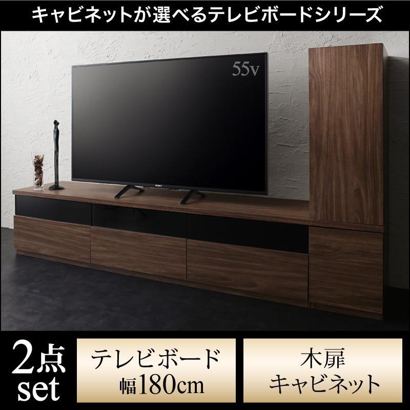 キャビネットが選べるテレビボードシリーズ add9 アドナイン 2点セット(テレビボード+キャビネット) 木扉 W180