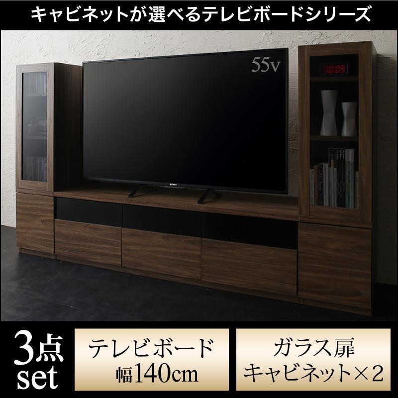 キャビネットが選べるテレビボードシリーズ add9 アドナイン 3点セット(テレビボード+キャビネット×2) ガラス扉 W140