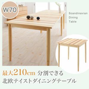 北欧テイスト ダイニングテーブル Foral フォーラル 奥行70cmタイプ W70