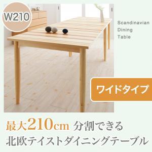 分割できる 北欧テイスト ダイニングテーブル Foral フォーラル 奥行70cmタイプ W210