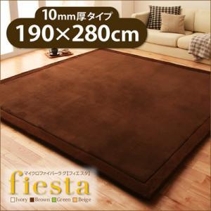 マイクロファイバーラグ fiesta フィエスタ 厚さ10mmタイプ 190×280cm