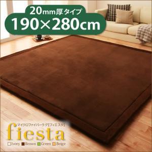 マイクロファイバーラグ fiesta フィエスタ 厚さ20mmタイプ 190×280cm