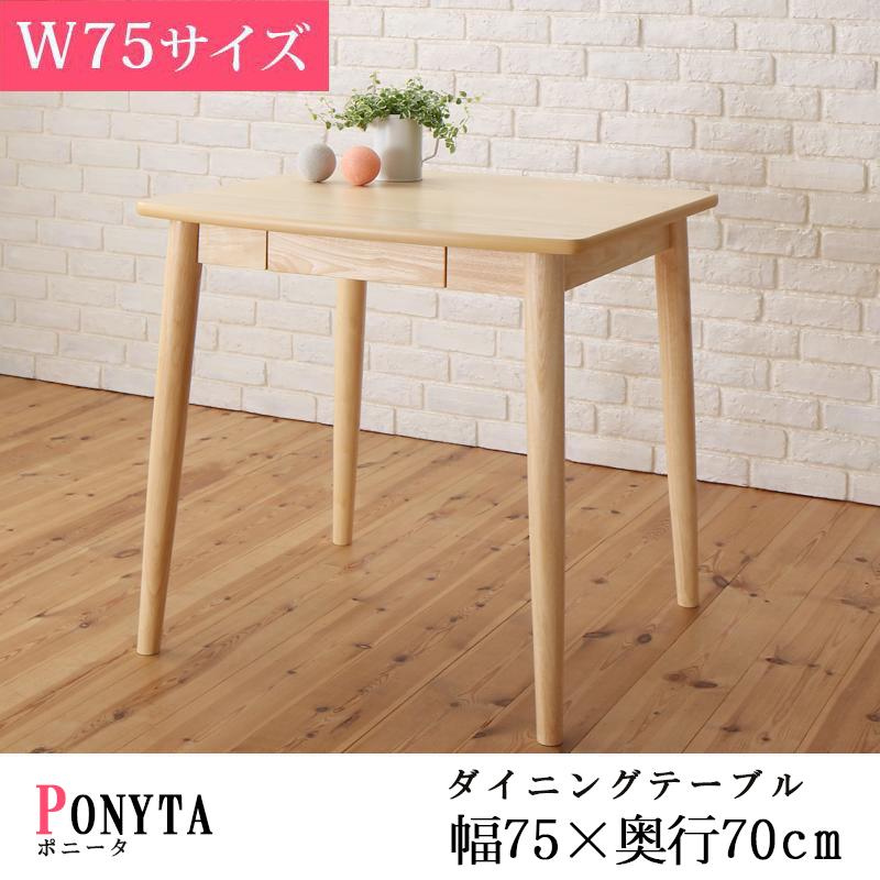 ダイニングにもデスクにも マルチに使える ダイニング PONYTA ポニータ ダイニングテーブル W75