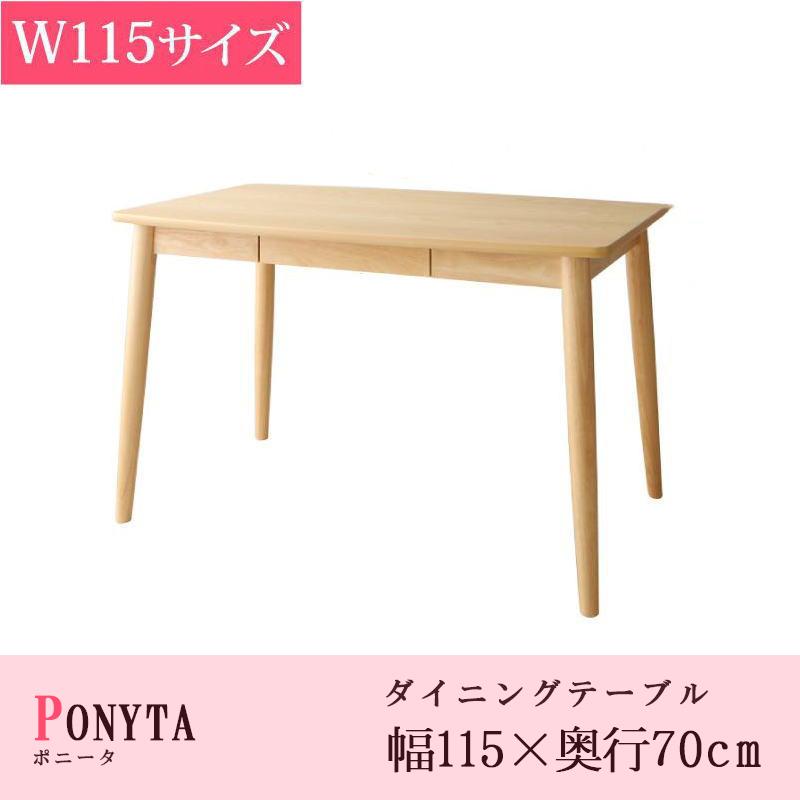 ダイニングにもデスクにも マルチに使える ダイニング PONYTA ポニータ ダイニングテーブル W115