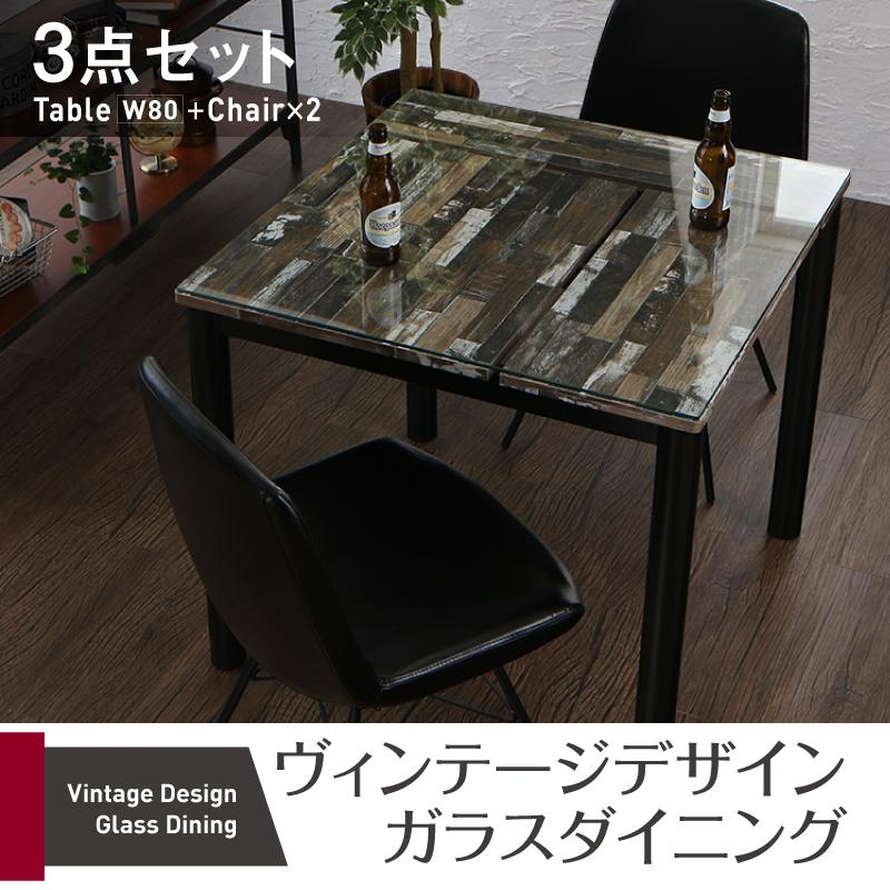 ヴィンテージデザインガラスダイニング volet ヴォレ 3点セット(テーブル+チェア2脚) W80