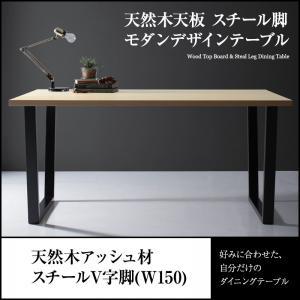 天然木天板 スチール脚 モダンデザインテーブル Gently ジェントリー ナチュラル V字脚 W150