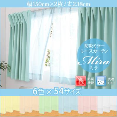 6色から選べる防炎ミラーレースカーテン Mira ミラ 2枚 幅150cm×238cm