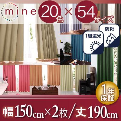 20色から選べる防炎・1級遮光カーテン mine マイン 2枚 幅150×190cm