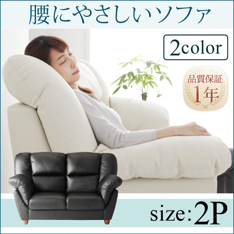 腰に優しいソファ EULAC ユーラック 2P