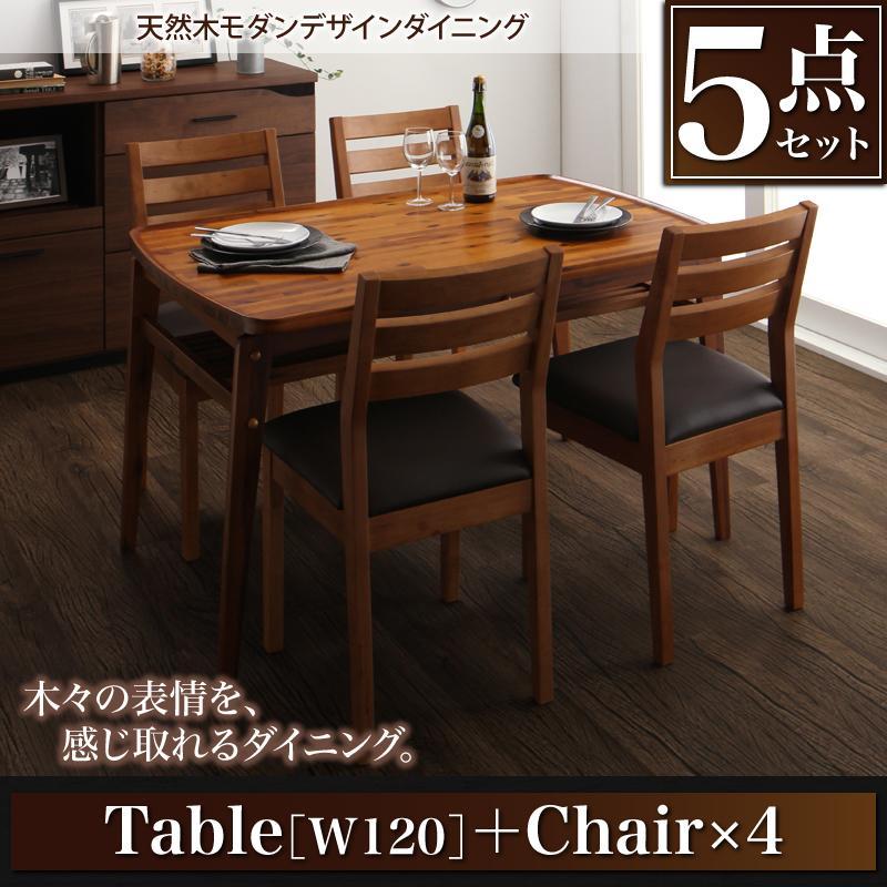 天然木モダンデザインダイニング alchemy アルケミー 5点セット(テーブル+チェア4脚) W120