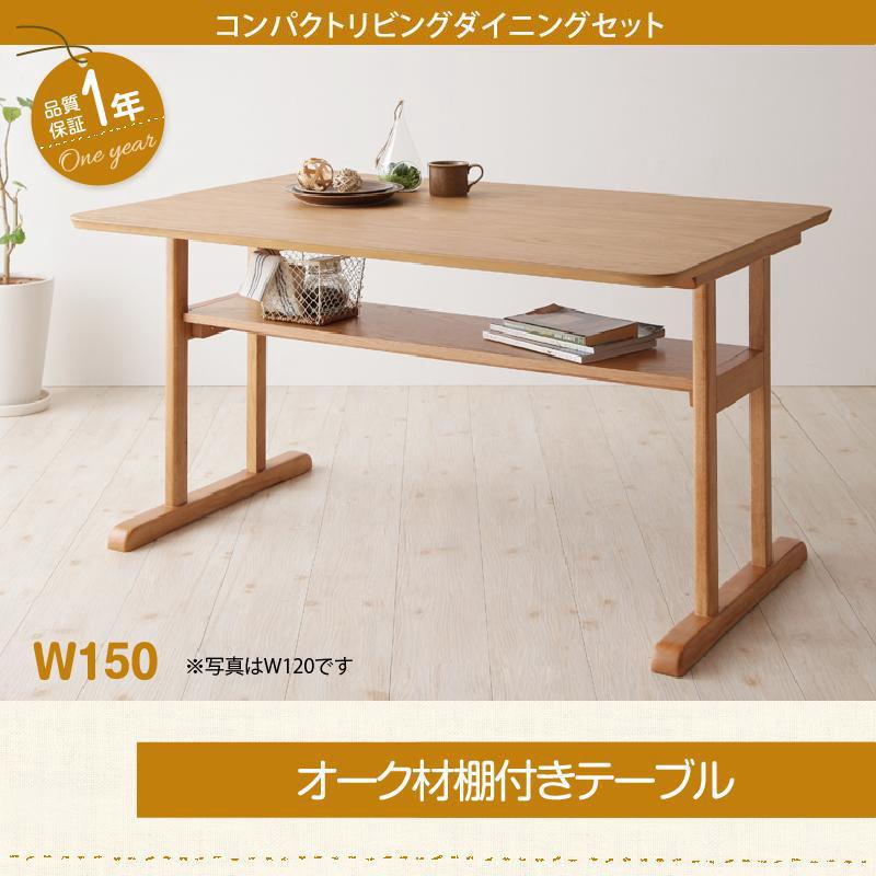 コンパクトリビングダイニング Roche ロシェ ダイニングテーブル W150