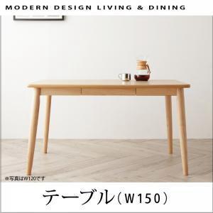 モダンデザインリビングダイニング TIERY ティエリー ダイニングテーブル W150