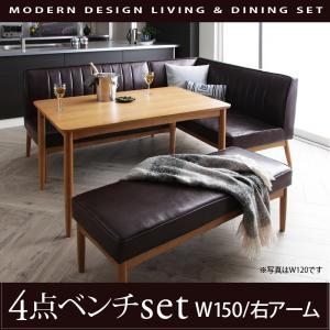モダンデザインリビングダイニングセット VIRTH ヴァース 4点セット(テーブル+ソファ1脚+アームソファ1脚+ベンチ1脚) 右アーム W150