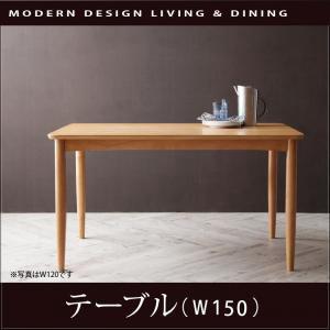 モダンデザインリビングダイニング VIRTH ヴァース ダイニングテーブル W150