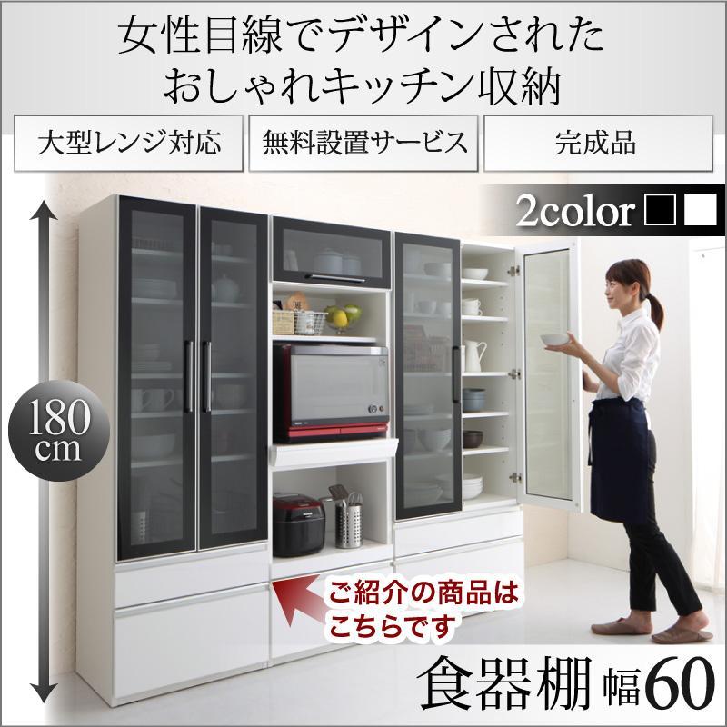 完成品 大型レンジ対応 女性目線でデザインされたおしゃれキッチン収納 Aina アイナ 食器棚 幅60