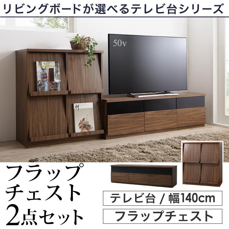 リビングボードが選べるテレビ台シリーズ TV-line テレビライン 2点セット(テレビボード+フラップチェスト) 幅140