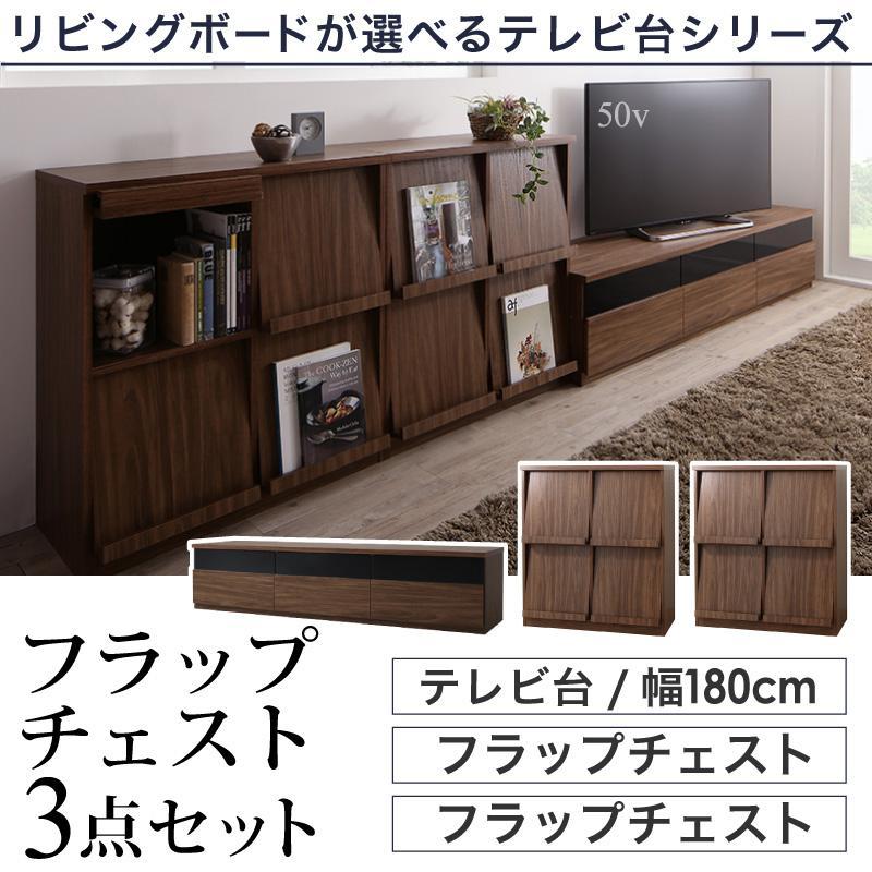 リビングボードが選べるテレビ台シリーズ TV-line テレビライン 3点セット(テレビボード+フラップチェスト×2) 幅180