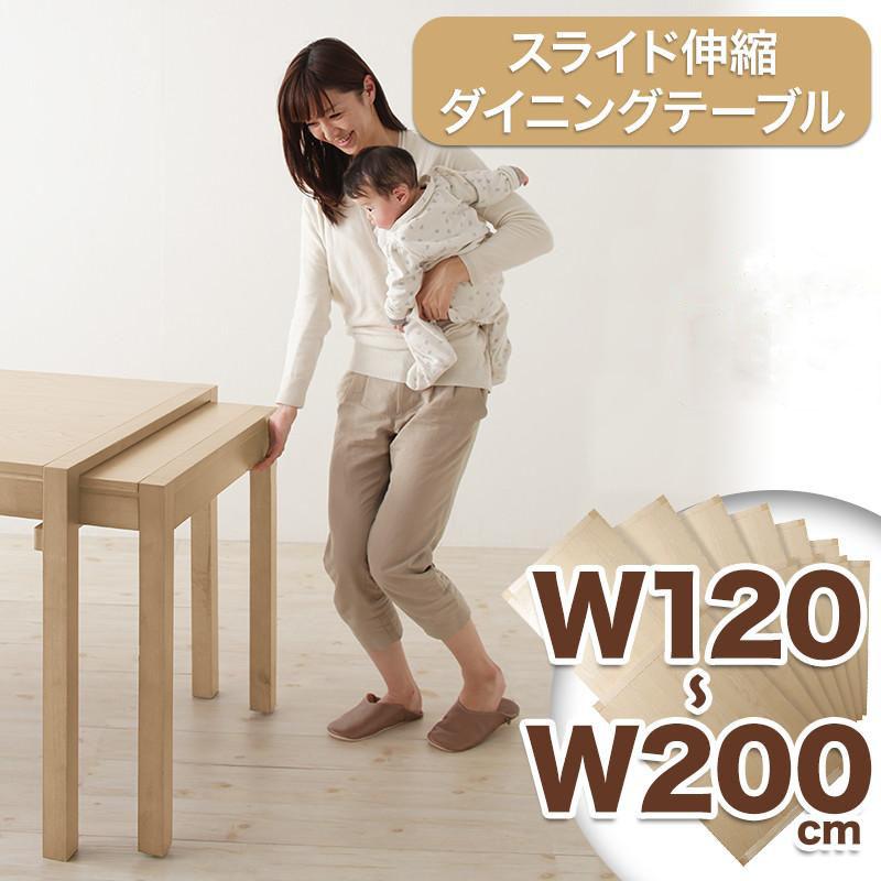 無段階で広がる スライド伸縮テーブル ダイニング AdJust アジャスト ダイニングテーブル W120-200