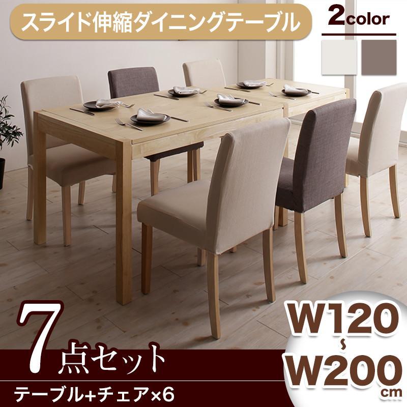 無段階に広がる スライド伸縮テーブル ダイニングセット Magie+ マージィプラス 7点セット(テーブル+チェア6脚) W120-200