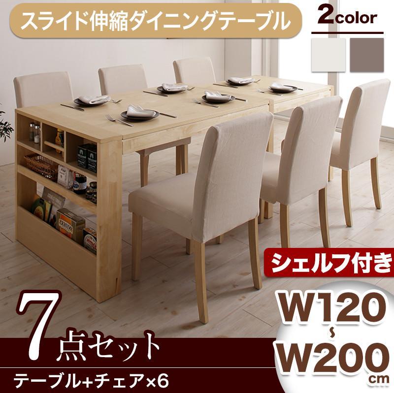 無段階に広がる スライド伸縮テーブル ダイニングセット Magie+ マージィプラス 7点セット(テーブル+チェア6脚) シェルフ付き W120-200
