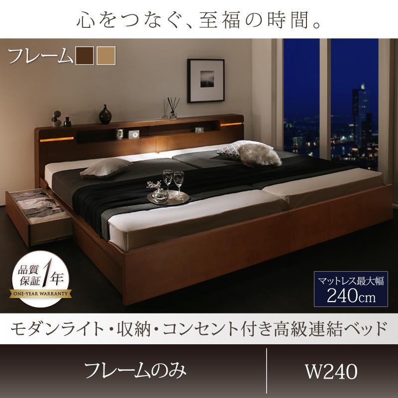 送料無料 ローベッド ベッドフレームのみ W240 セミダブル×2 連結ベッド 棚付き 照明付き コンセント付き モダン リーフェ 木製ベッド ワイドサイズ ベッド ベット ダークブラウン ホワイト 宮付き ライト付き