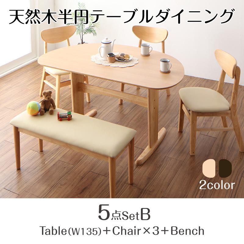 天然木半円テーブルダイニング Lune リュヌ 5点セット(テーブル+チェア3脚+ベンチ1脚) W135