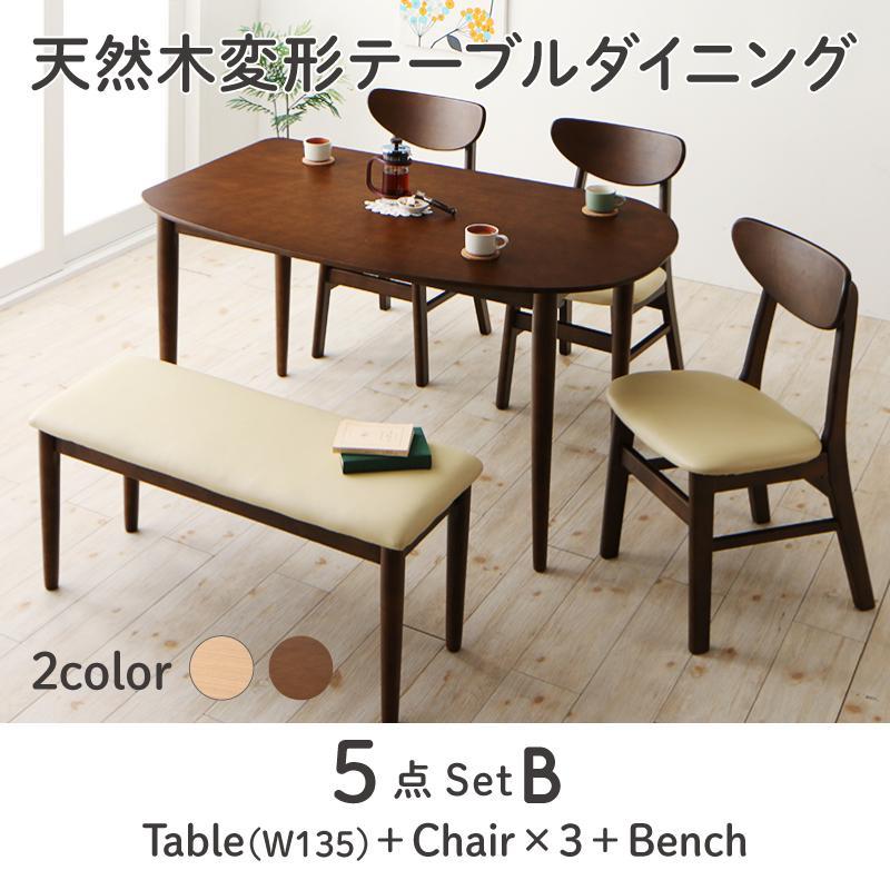 天然木変形テーブルダイニング Visuell ヴィズエル 5点セット(テーブル+チェア3脚+ベンチ1脚) W135
