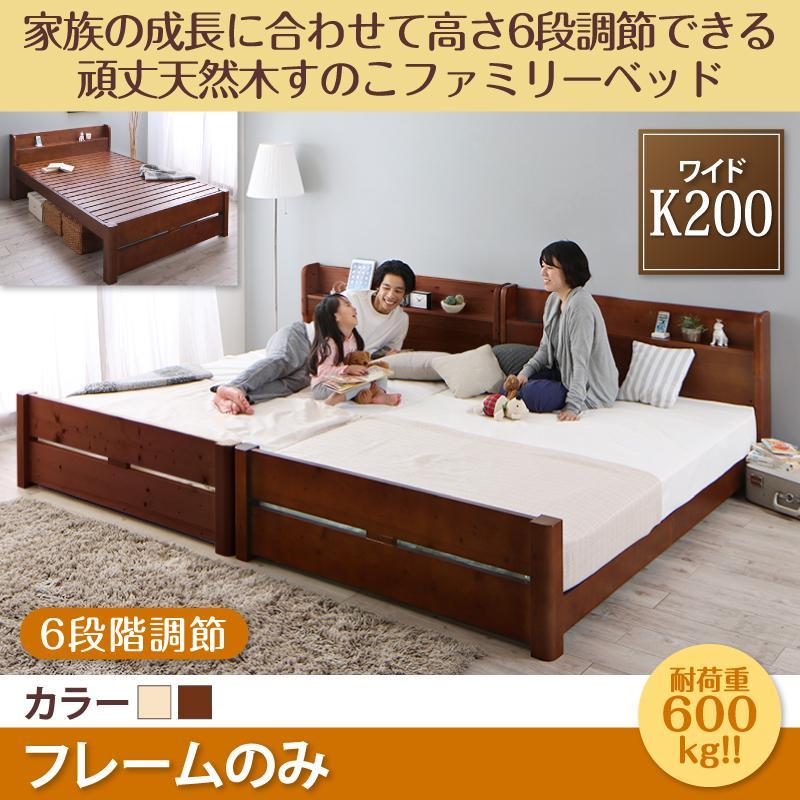 送料無料 すのこベッド 連結 ベッドフレームのみ (ワイドK200 シングル2台) 家族の成長に合わせて高さ調節できる頑丈すのこファミリーベッド セイヴィサージュ 木製 棚付き 宮付き コンセント付き ベット ナチュラル ブラウン