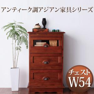 アンティーク調アジアン家具シリーズ RADOM ラドム チェスト幅54